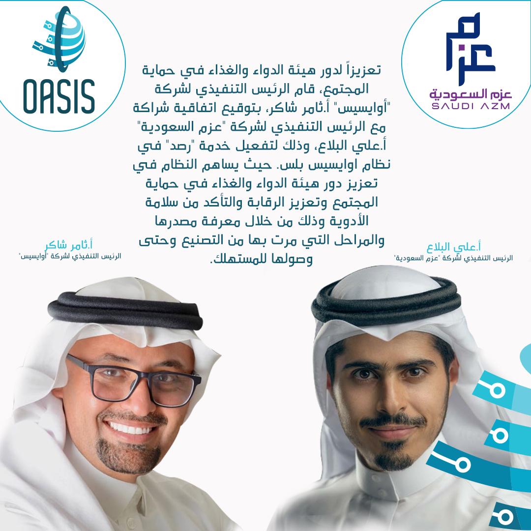 """إتفاقية شراكة بين شركة """"أوايسيس"""" و شركة """"عزم السعودية"""""""